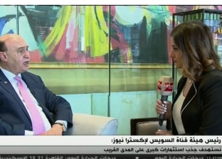 """مميش: تطوير قناة السويس يحول مصر لـ""""قلب التجارة العالمية"""""""