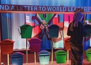 بصناديق ملونة.. جوابات الشباب من أرض السلام لقادة العالم: امنحونا فرصة