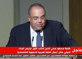 نائب رئيس البنك الدولي: 900 مليار دولار خسائر العرب جراء الثورات