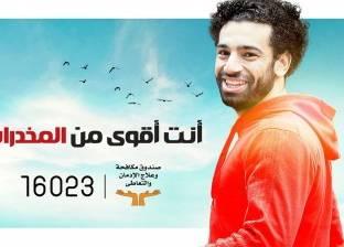 """والي: محمد صلاح ضاعف مكالمات الخط الساخن لـ""""مكافحة الإدمان"""" 5 مرات"""