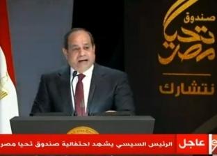 """السيسي للمصريين: تبرعوا لـ""""تحيا مصر"""".. """"الجنيه هيخفف معاناة الكثيرين"""""""