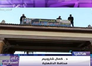 """""""الدقهلية"""": لم نرفع اسم الشهيد أحمد حسين من مدرسة.. مجلس الأمناء معترض"""