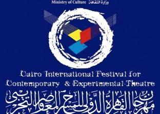 40 دولة تشارك في مهرجان القاهرة الدولي للمسرح المعاصر والتجريبي