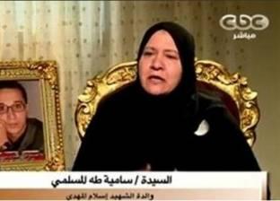 """والدة إسلام مهدي: """"مش عايزة حاجة من الدولة كفاية لقب أم الشهيد"""""""