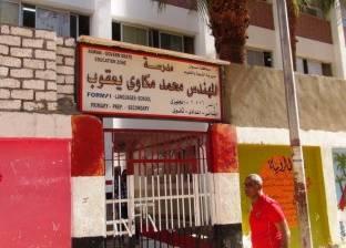 إجازة رسمية في بعض المدارس بسبب الانتخابات الرئاسية