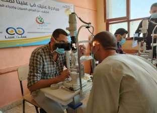 «صناع الخير»: كشف مجاني على أمراض العيون لـ1000 مواطن ضمن «حياة كريمة»
