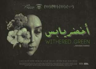 """فيلم """"أخضر يابس"""" تجاريا في تونس.. 14 مارس"""