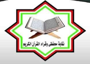نقابة القراء توقف وتحيل 5 مشايخ للنياية: «تجرأوا على كتاب الله»