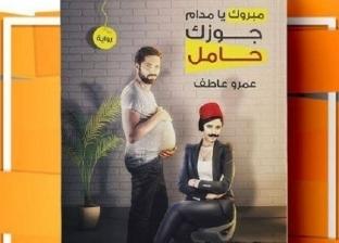 """على طريقة """"سيداتي آنساتي"""".. """"مبروك جوزك حامل"""" في معرض الكتاب 2020"""