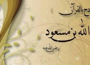 صحابة الرسول| عبدالله بن مسعود الرجل النحيف صاحب أثقل قدم يوم القيامة