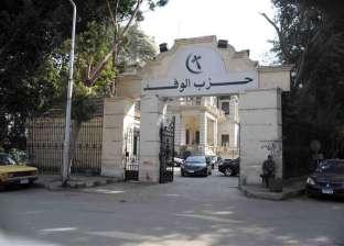 """""""وفد أسيوط"""" يشارك في انتخابات الهيئة العليا للحزب بالقاهرة"""