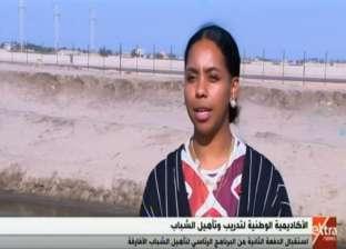 شابة إريترية تزور مصر لأول مرة: المصريون رحبوا بي وتعلمت أشياء جديدة