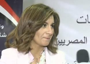 وزيرة الهجرة: تلقينا 170 استفسارا من المصريين بالخارج حول الاستفتاء