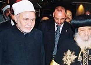 مارس يجمع رحيل شنودة وطنطاوي.. ربع قرن من صداقة البابا والإمام
