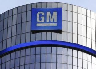 """""""جنرال موتورز"""" تستثمر 1.8 مليار دولار بعد انتقادات ترامب"""