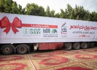 """""""تحيا مصر """"يوزع 35 طنا من لحوم الهدي على الأسر الأكثر احتياجا بالأقصر"""