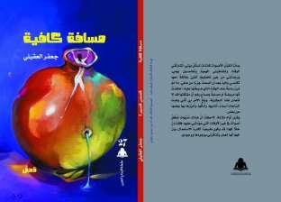 """هيئة الكتاب تصدر مجموعة قصص """"مسافة كافية"""" للأردني جعفر العقيلي"""