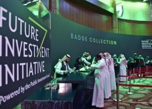 """بعد انطلاقه بالسعودية.. تعرف على مؤتمر """"مستقبل الاستثمار لعام 2018"""""""