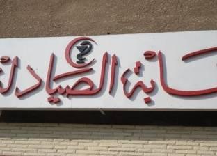 26 سبتمبر.. الحكم في 6 دعاوى لعزل 7 أعضاء من نقابة الصيادلة