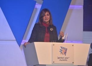 وزيرة الهجرة: هناك حملات على مواقع التواصل لإفساد الاستفتاء