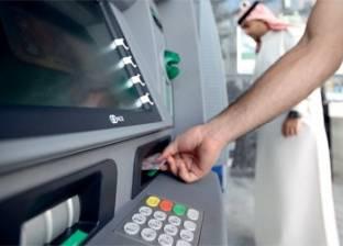 تعرف على الحد الأدنى والأقصى للسحب النقدي اليومي في 5 بنوك مختلفة