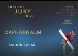 """لبنان تفوز بجائزة لجنة التحكيم الخاصة بمهرجان """"كان"""""""