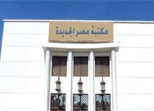 تفاصيل دبلومة التسويق الإلكتروني من مكتبة مصر الجديدة.. بـ900 جنيه
