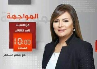 """السفير عبد الرحمن صلاح ضيف ريهام السهلي في """"المواجهة"""""""
