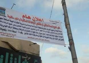 حي غرب الإسكندرية يعلق لافتات لحث المواطنين على سداد الضريبة العقارية