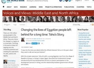 موقع مدونات البنك الدولي يوثق برنامج التنمية المحلية في صعيد مصر