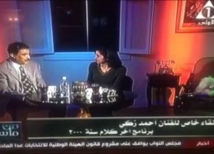 """أحمد زكي في حواره مع إنجي أنور: """"السادات اختارني لتجسيد شخصيته"""""""