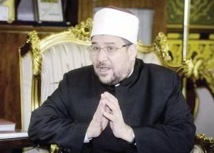 """الأوقاف تنشر محاور مؤتمر """"الأعلى للشئون الإسلامية"""""""