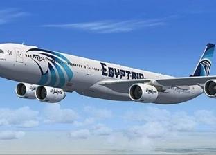 مصادر: «مصر للطيران» تدرس تدشين نقاط جوية جديدة بالهند ودول شرق آسيا