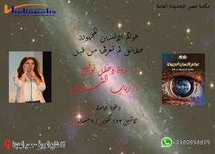 """غدا.. توقيع """"عوالم الإنسان المجهولة"""" لـ رباب الششتاوي في """"مصر الجديد"""""""