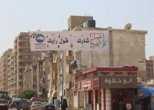 """اعمل الصح.. """"مستقبل وطن"""" مطروح ينشر لافتات للمشاركة في تعديلات الدستور"""
