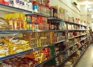 """متوسط أسعار السلع الغذائية بالأسواق و""""السوبر ماركت"""""""