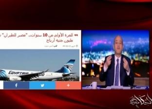 """عمرو أديب يبرز تقرير """"الوطن"""" عن أرباح مصر للطيران"""
