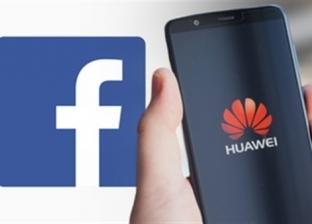 """حتى """"فيس بوك"""" لم يرحم """"هواوي"""".. قرار مزعج من عملاق التواصل الاجتماعي"""