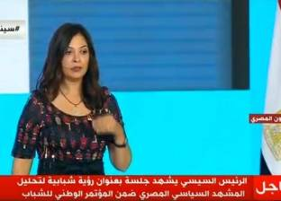 """أميرة العادلي تطالب في مؤتمر الشباب بإعادة تأهيل """"المفرج عنهم"""""""