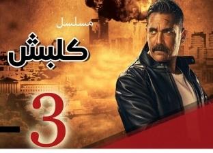 """كلبش 3 الحلقة 20: تفجير إرهابي وانتحار الضابط """"عوني"""""""