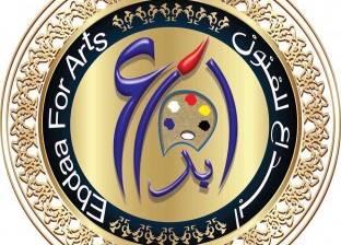 """انطلاق """"ملتقى إبداع الدولي للفنون التشكيلية"""" بمشاركة 93 فنانا عربيا"""