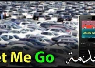 """""""نوعية عين شمس"""" تتحدى مشكلة انتظار السيارات بخدمة إلكترونية"""