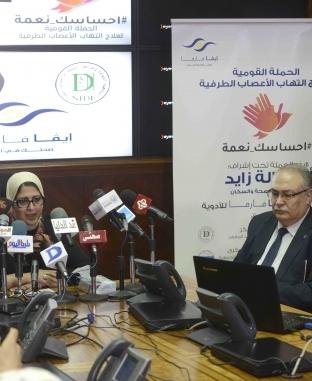 مؤتمر وزيرة الصحة