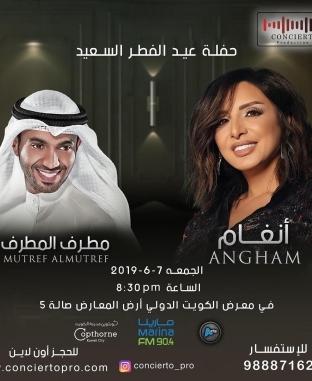 أنغام تحيي حفل عيد الفطر في الكويت بصحبة مطرف المطرف