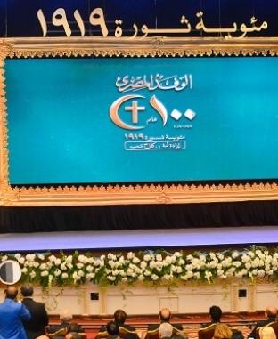 احتفالية حزب الوفد بمئوية ثورة 19 بمركز المنارة للمؤتمرات والمعارض الدولية