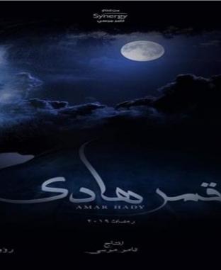 قمر هادي