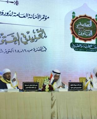 اليوم الثاني لمؤتمر الأمانة العامة لدور وهيئات الإفتاء في العالم