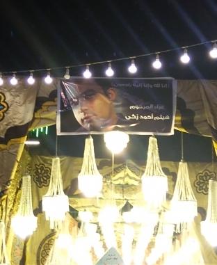 عزاء عائلة هيثم احمد زكى بالزقازيق