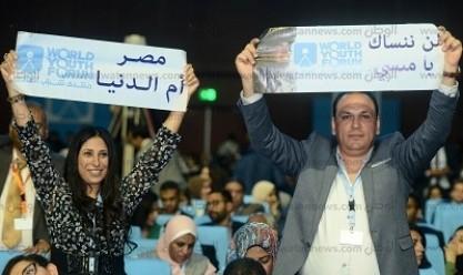 حفل ختام منتدى شباب العالم بحضور الرئيس السيسي