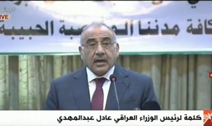 رئيس وزراء العراق: سنؤدي دورا مهما لتخفيف التصعيد في الشرق الأوسط